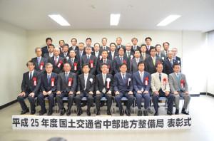 平成25年度 局長表彰