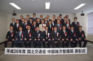 平成26年度 局長表彰