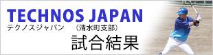 試合結果 テクノスジャパン